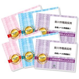 掛川市職員採用(大学卒)教養試験合格セット(6冊)|jyuken-senmon