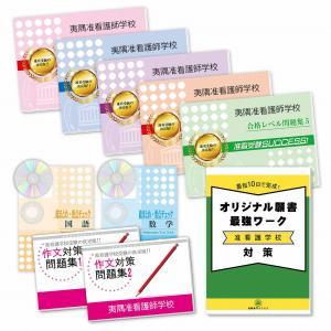 夷隅准看護師学校・受験合格セット(9冊)|jyuken-senmon