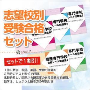 東邦大学佐倉看護専門学校・受験合格セット(5冊) jyuken-senmon
