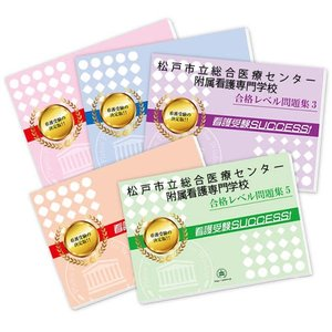 松戸市立総合医療センター附属看護専門学校・受験合格セット(5冊)|jyuken-senmon