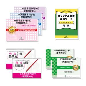 市原看護専門学校(准看護学科)・受験合格セット(5冊)|jyuken-senmon