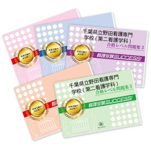 千葉県立野田看護専門学校(第二看護学科)・受験合格セット(5冊)