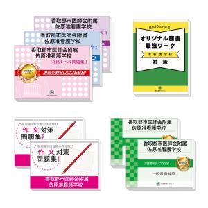 香取郡市医師会附属佐原准看護学校・受験合格セット(5冊)