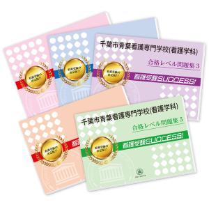 千葉市青葉看護専門学校(第1看護学科)・直前対策合格セット(5冊)|jyuken-senmon