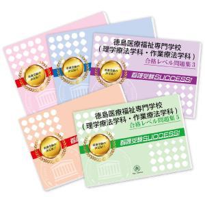 徳島医療福祉専門学校(理学療法学科・作業療法学科)・受験合格セット(5冊)