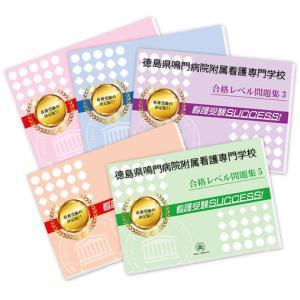 徳島県鳴門病院附属看護専門学校・受験合格セット(5冊)|jyuken-senmon