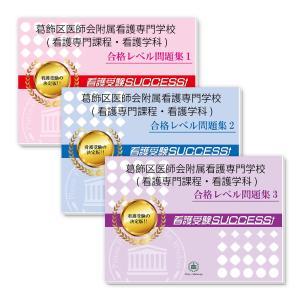葛飾区医師会附属看護専門学校(看護専門課程・看護学科)・受験合格セット(3冊)|jyuken-senmon