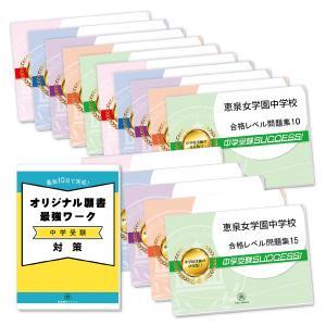 恵泉女学園中学校・2ヶ月対策合格セット(15冊)...