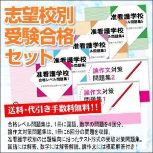 墨田区医師会立看護専門学校(高等課程・准看護師科) ・受験合格セット(7冊)|jyuken-senmon