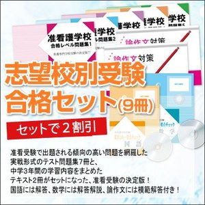 墨田区医師会立看護専門学校(高等課程・准看護師科)・受験合格セット(9冊)|jyuken-senmon