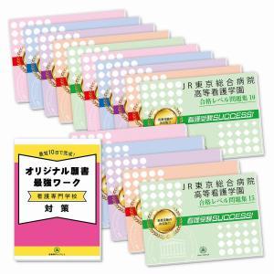 JR東京総合病院高等看護学園・2ヶ月対策合格セット(15冊)|jyuken-senmon
