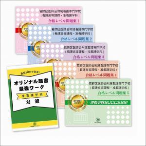 葛飾区医師会附属看護専門学校(看護高等課程・准看護学科)・受験合格セット(5冊) jyuken-senmon