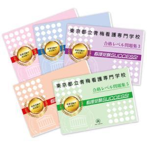 東京都立青梅看護専門学校・直前対策合格セット(5冊) jyuken-senmon