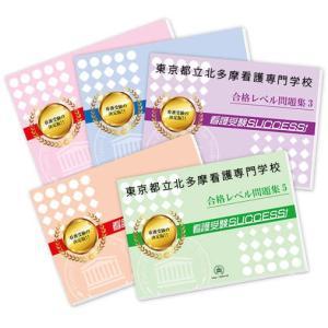 東京都立北多摩看護専門学校・直前対策合格セット(5冊)|jyuken-senmon