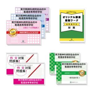 東京精神科病院協会府中看護高等専修学校・受験合格セット(5冊) jyuken-senmon