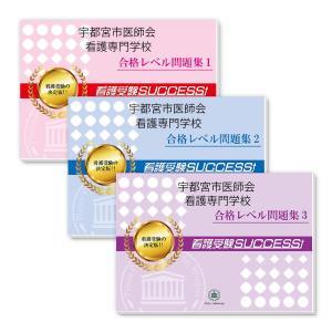 宇都宮市医師会看護専門学校・受験合格セット(3冊) jyuken-senmon