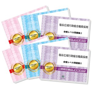 塩谷広域行政組合職員採用教養試験合格セット(6冊) jyuken-senmon