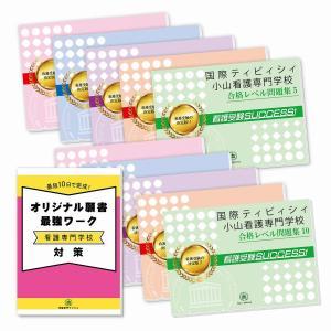 国際ティビィシィ小山看護専門学校・受験合格セット(10冊)|jyuken-senmon