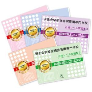 済生会宇都宮病院看護専門学校・受験合格セット(5冊)|jyuken-senmon