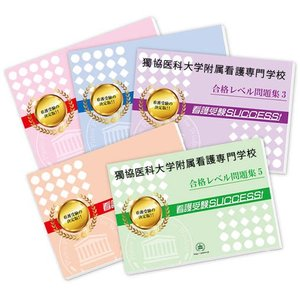 獨協医科大学附属看護専門学校・直前対策合格セット(5冊)|jyuken-senmon