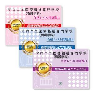 マロニエ医療福祉専門学校(看護学科)・受験合格セット(3冊)|jyuken-senmon