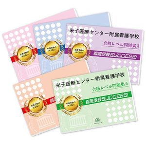 米子医療センター附属看護学校・直前対策合格セット(5冊)|jyuken-senmon