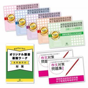 鳥取県西部医師会附属米子看護高等専修学校・受験合格セット(7冊)|jyuken-senmon