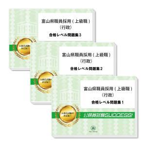 富山県職員採用(上級職:行政)専門試験合格セット(3冊)|jyuken-senmon