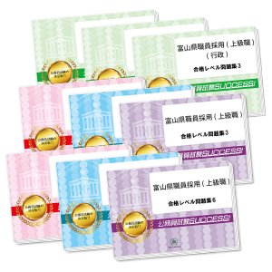 富山県職員採用(上級職)教養+(行政)専門試験合格セット(9冊)|jyuken-senmon