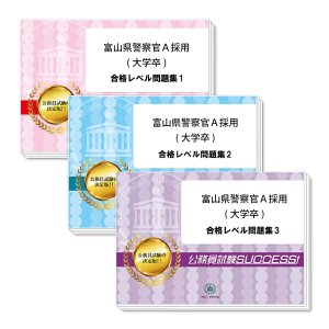 富山県警察官A採用(大学卒)教養試験合格セット(3冊)|jyuken-senmon