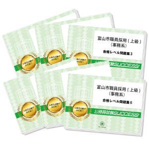 富山市職員採用(上級:事務系)専門試験合格セット(6冊)|jyuken-senmon