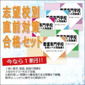 高岡市立看護専門学校・直前対策合格セット(5冊) jyuken-senmon