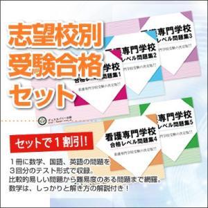 厚生連高岡看護専門学校・受験合格セット(5冊)|jyuken-senmon