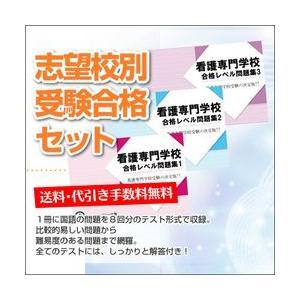 高岡市医師会看護専門学校・受験合格セット(3冊)|jyuken-senmon