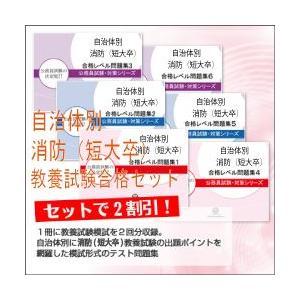 和歌山市消防職採用(II種)教養試験合格セット(6冊)|jyuken-senmon