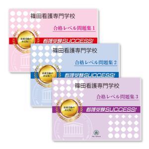 篠田看護専門学校・受験合格セット(3冊)|jyuken-senmon