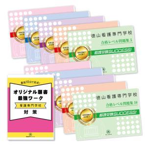 徳山看護専門学校・受験合格セット(10冊)|jyuken-senmon