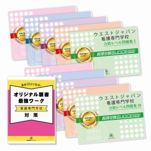 ウエストジャパン看護専門学校・受験合格セット(10冊)|jyuken-senmon