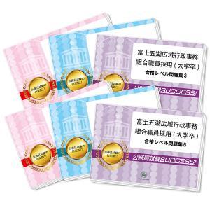富士五湖広域行政事務組合職員採用(大学卒)教養試験合格セット(6冊)|jyuken-senmon