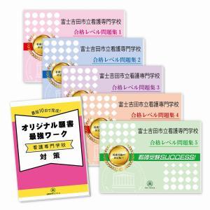 富士吉田市立看護専門学校・受験合格セット(5冊)+オリジナル願書最強ワーク