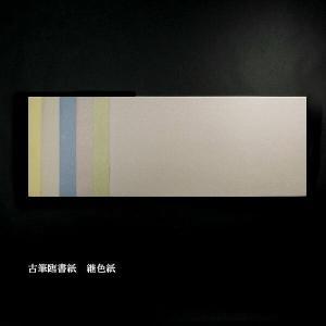 古筆臨書 継色紙 練習用 jyukodo