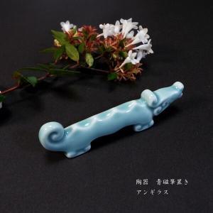 筆置き 青磁 アンギラス 小|jyukodo