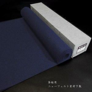 新素材 3尺×6尺用下敷 紺色サイズ 900×1800mm 厚さ2ミリ ニューフェルト |jyukodo