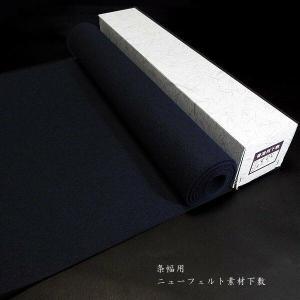 新素材 全紙用下敷 紺色サイズ 900×1500mm 厚さ2ミリ フェルト|jyukodo