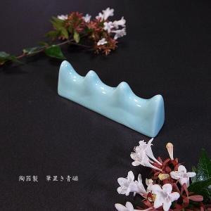 筆置き 青磁 陶器 記念品に|jyukodo