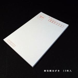 画仙紙 はがき(10枚入り)年賀状 絵手紙