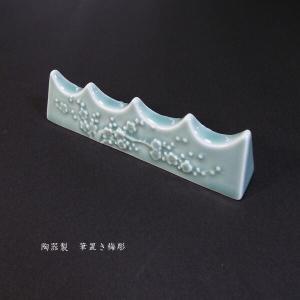 筆置き青磁 梅彫 和小物|jyukodo