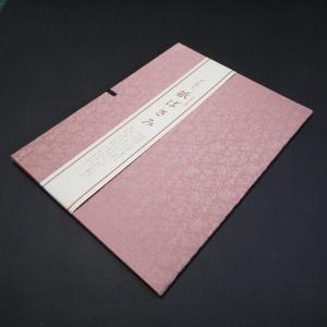 高級布製 半紙ばさみ |jyukodo