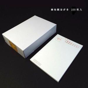 画仙紙 はがき 100枚入り 年賀状 絵手紙|jyukodo