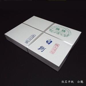 かな半紙 白鶴  500枚入|jyukodo
